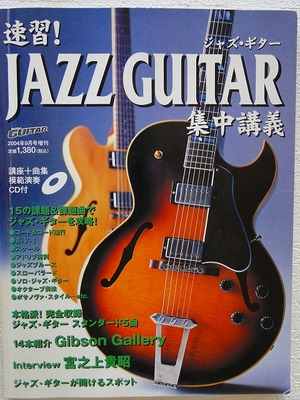 jazzguitar1.jpg